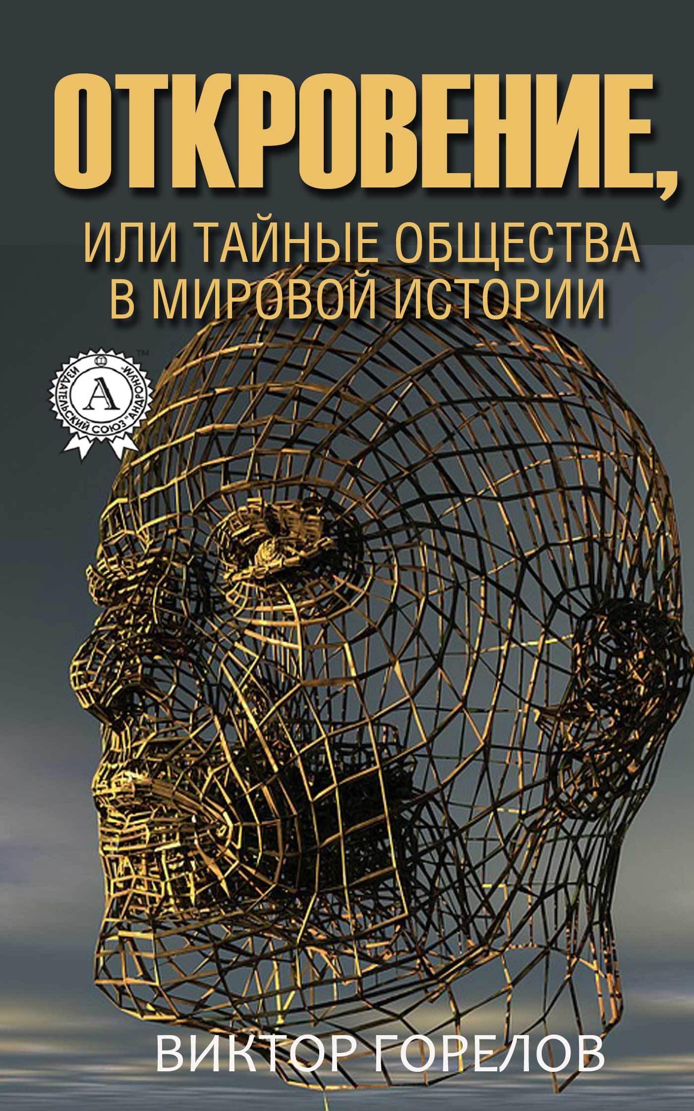 Виктор Горелов Откровение, или Тайные общества в мировой истории машинка для стрижки braun en 10