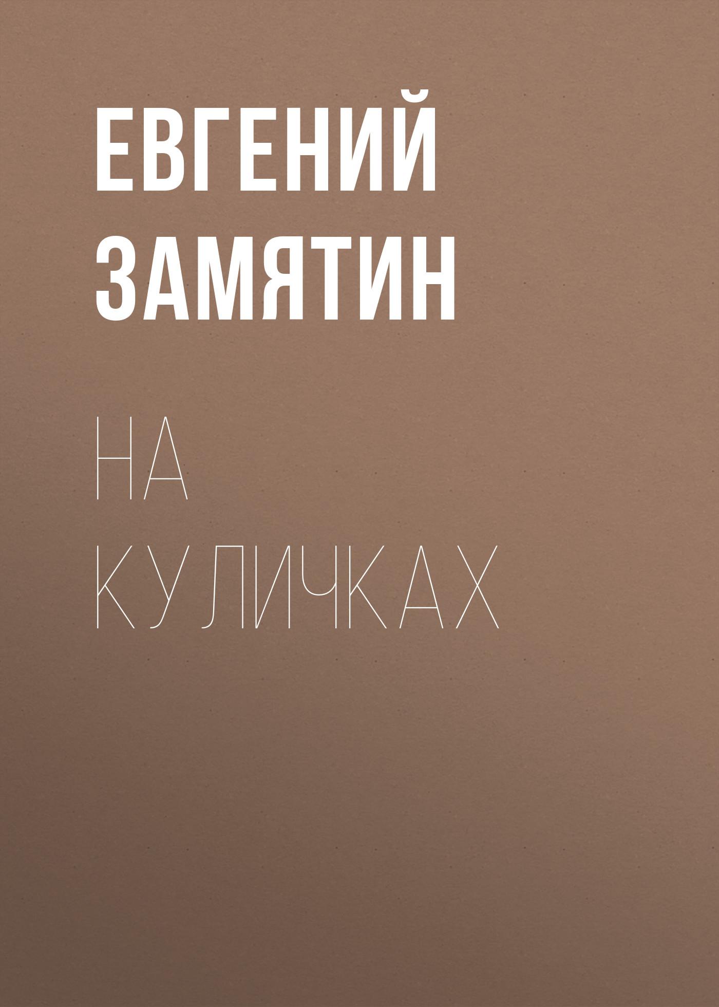Евгений Замятин На куличках евгений замятин евгений замятин избранное