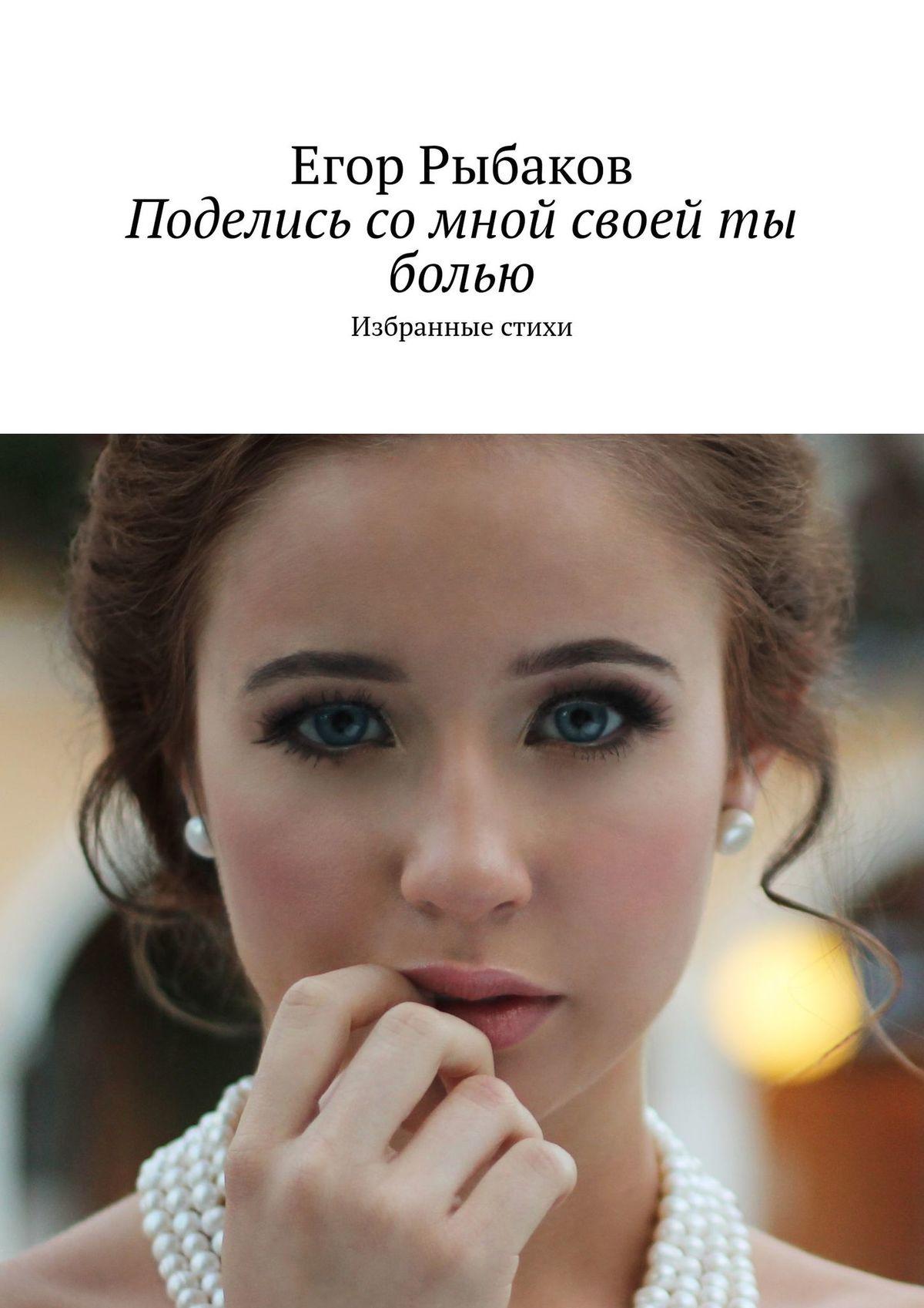 Егор Рыбаков Поделись сомной своей тыболью. Избранные стихи поделись улыбкою своей