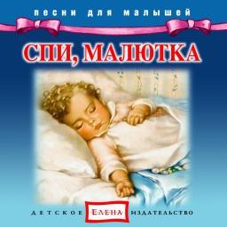 цены на Детское издательство Елена Спи, малютка  в интернет-магазинах