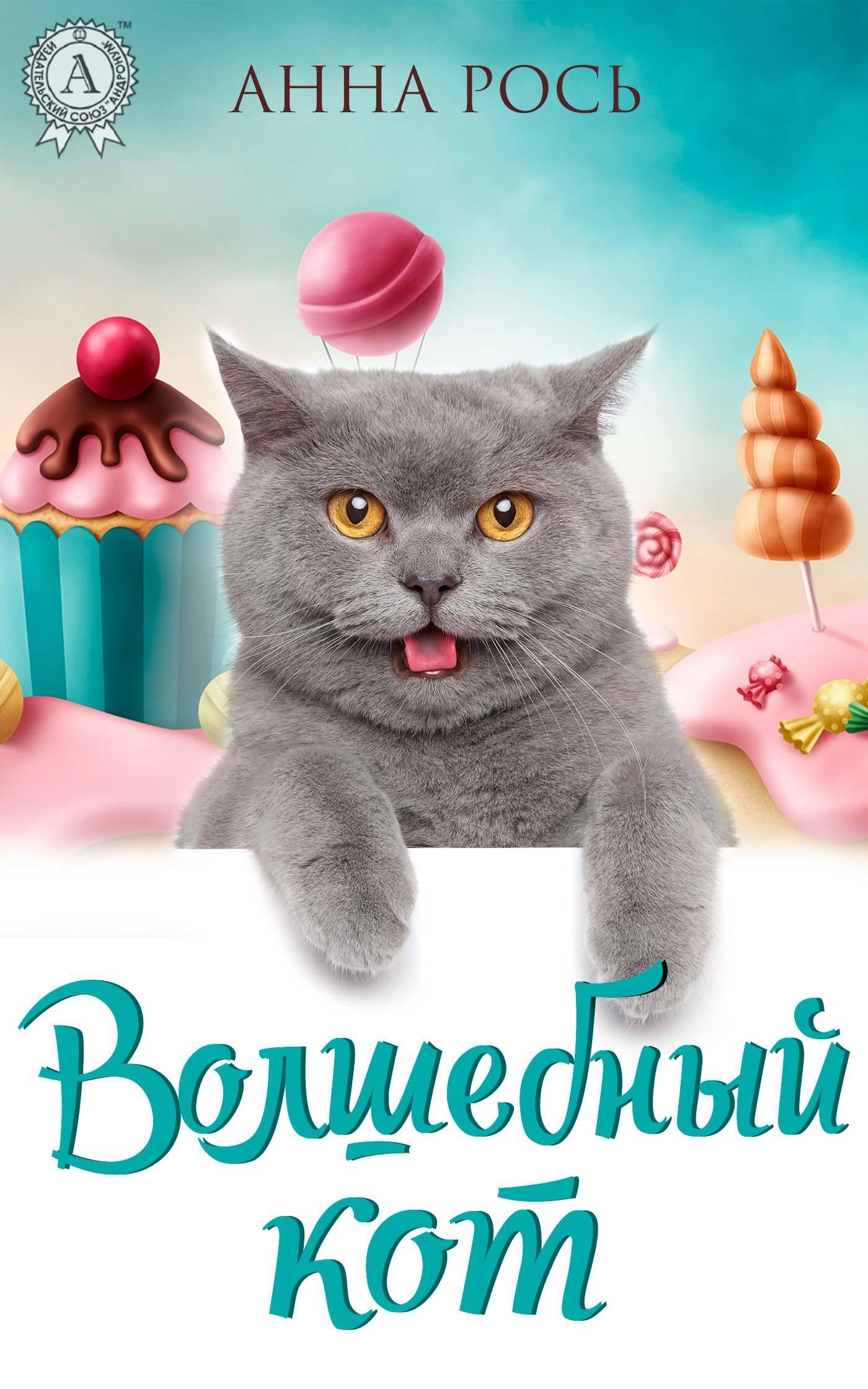 Анна Рось Волшебный кот анна рось кто спасет ренетту или ангелы не спят