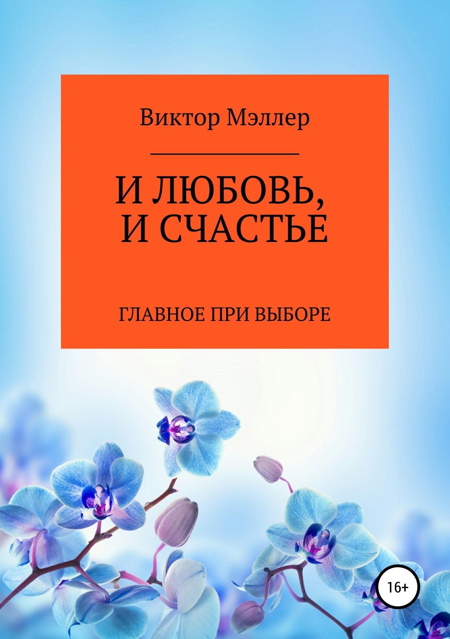 ВИКТОР ГРИГОРЬЕВИЧ МЭЛЛЕР И любовь, и счастье виктор григорьевич мэллер ключ к истинам