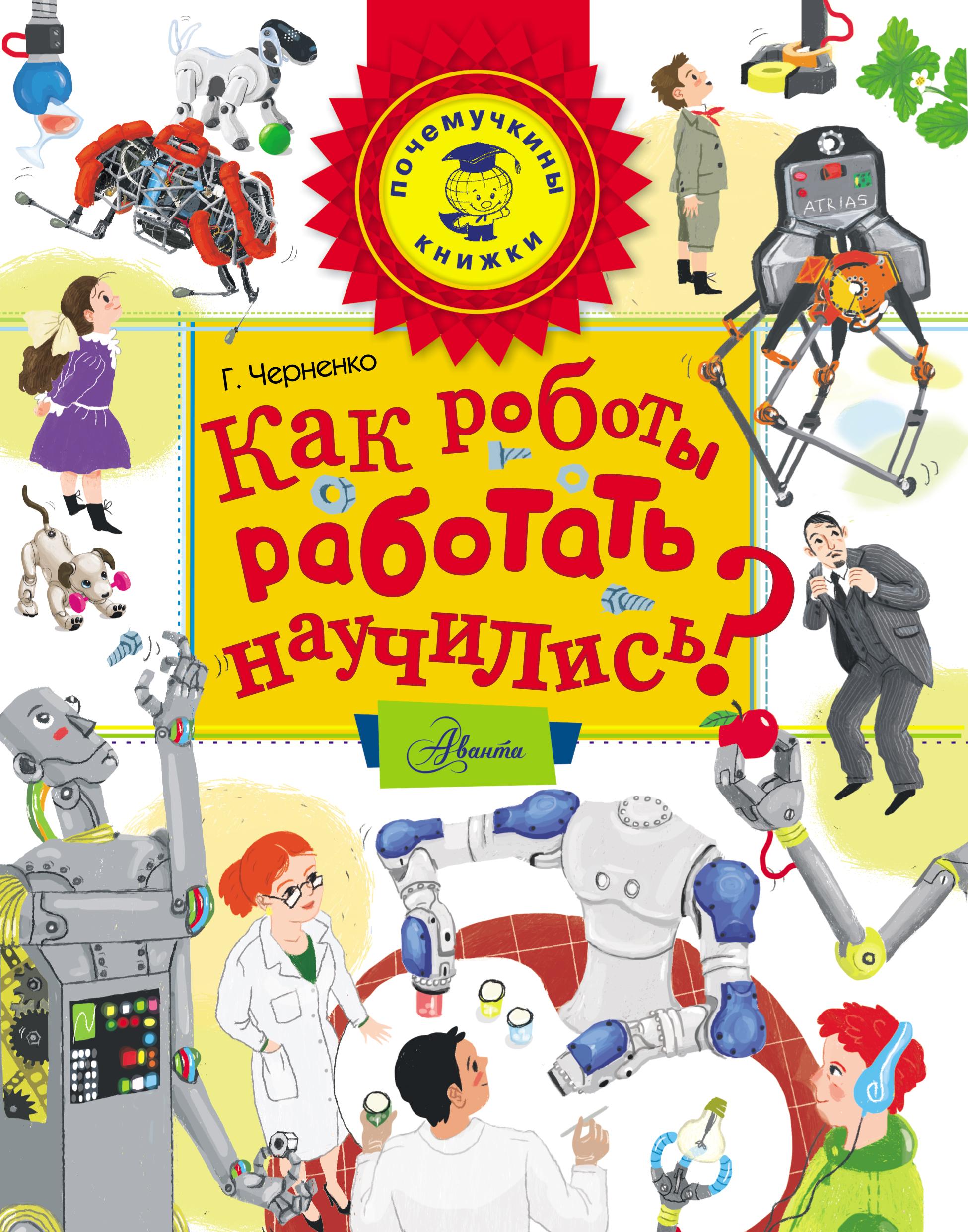 Г. Т. Черненко Как роботы работать научились?