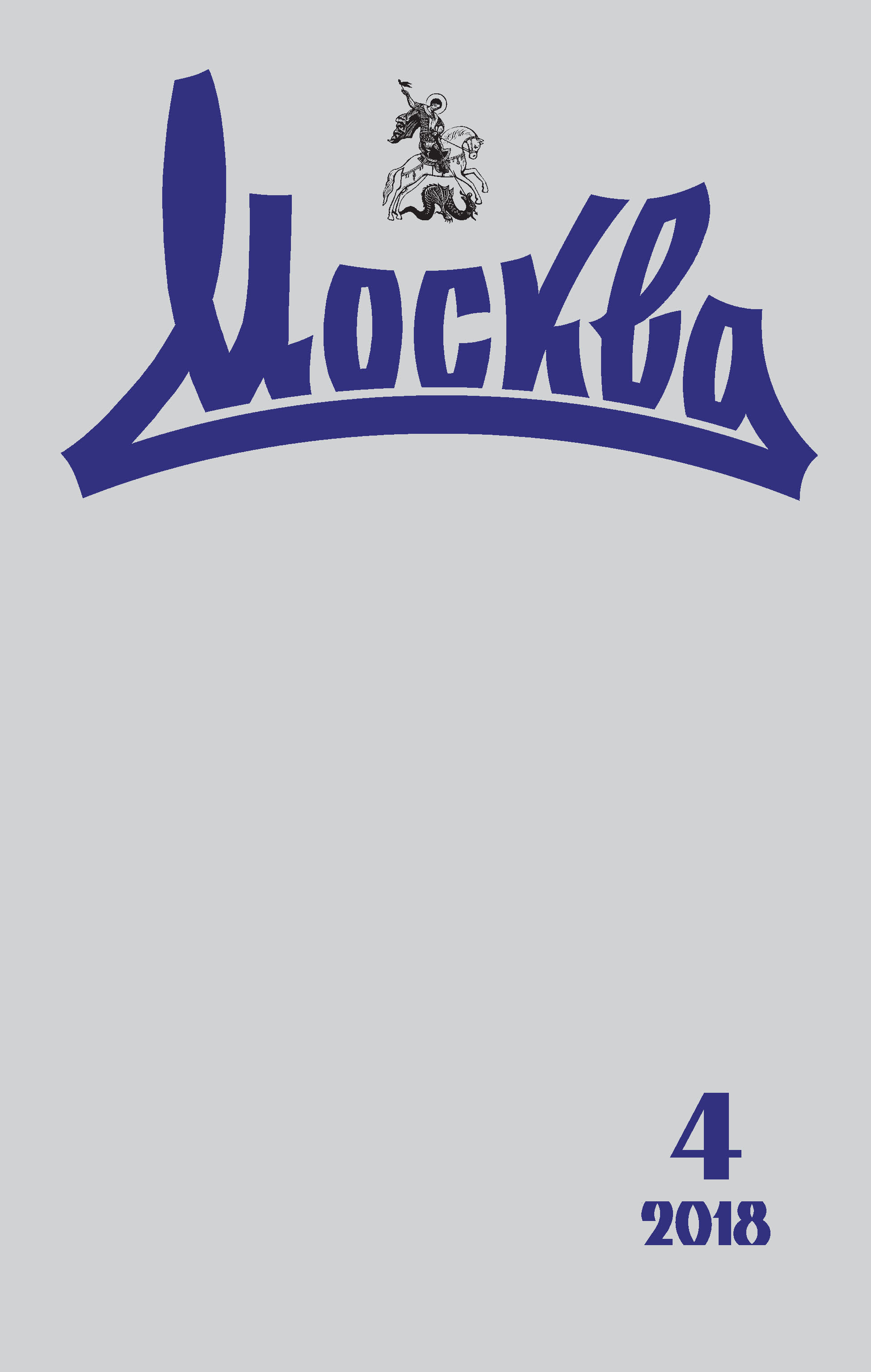 Отсутствует Журнал русской культуры «Москва» №04/2018 архимандрит рафаил карелин христианство и модернизм