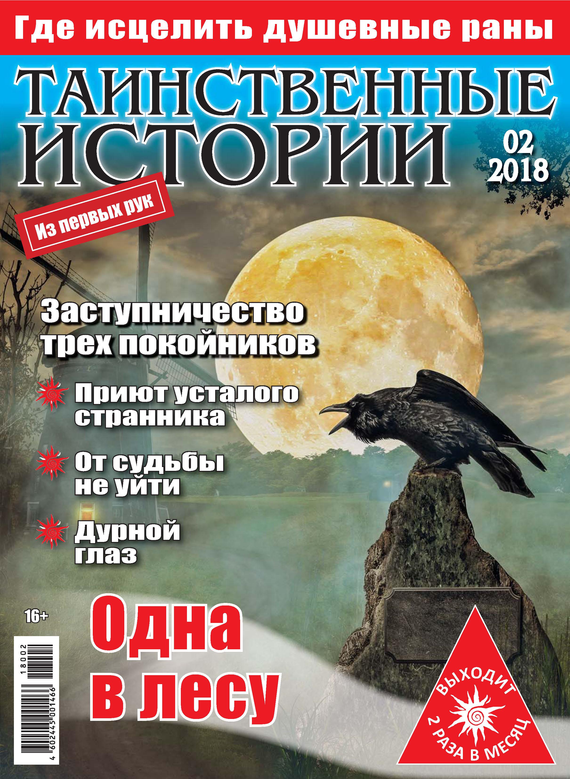 Отсутствует Таинственные истории №02/2018