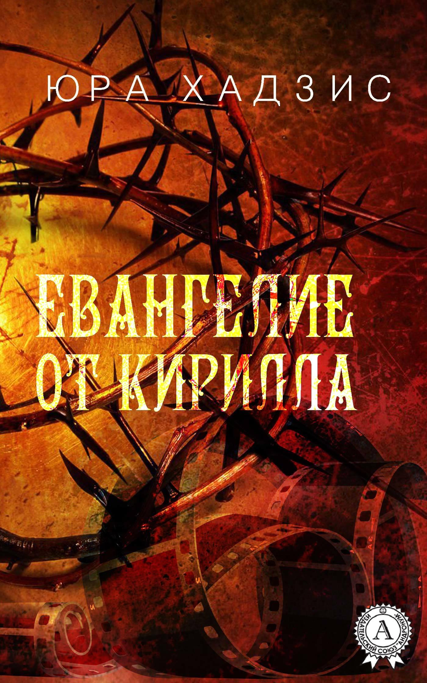 Евангелие от Кирилла