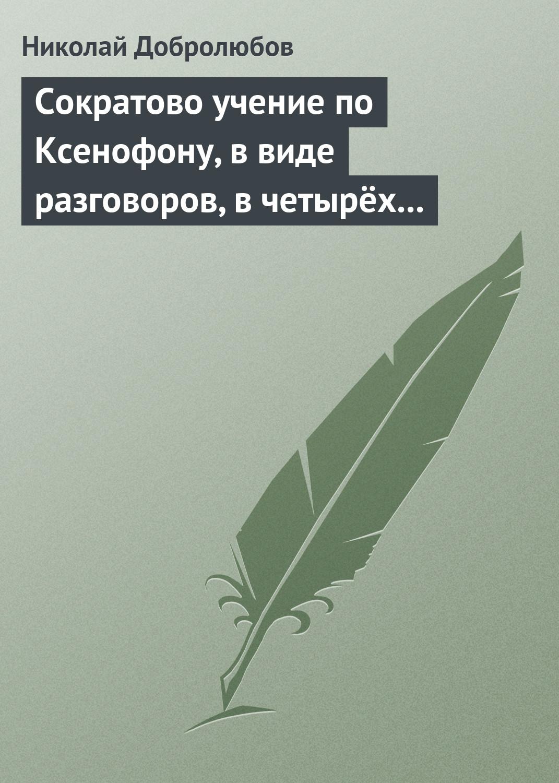 Сократово учение по Ксенофону, в виде разговоров, в четырёх книгах