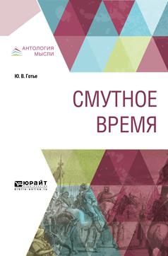 Юрий Владимирович Готье Смутное время