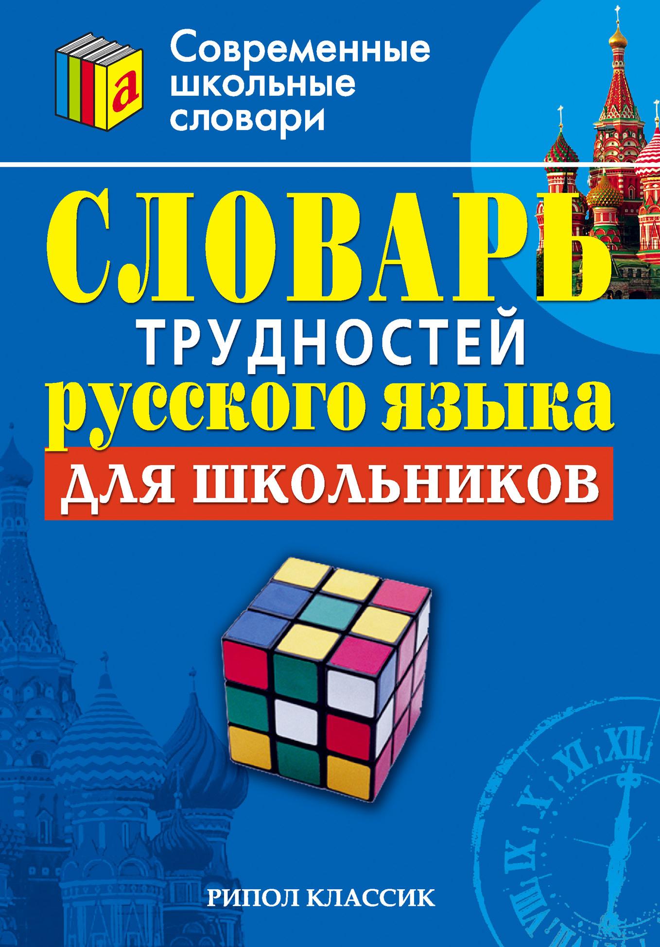 Отсутствует Словарь трудностей русского языка для школьников