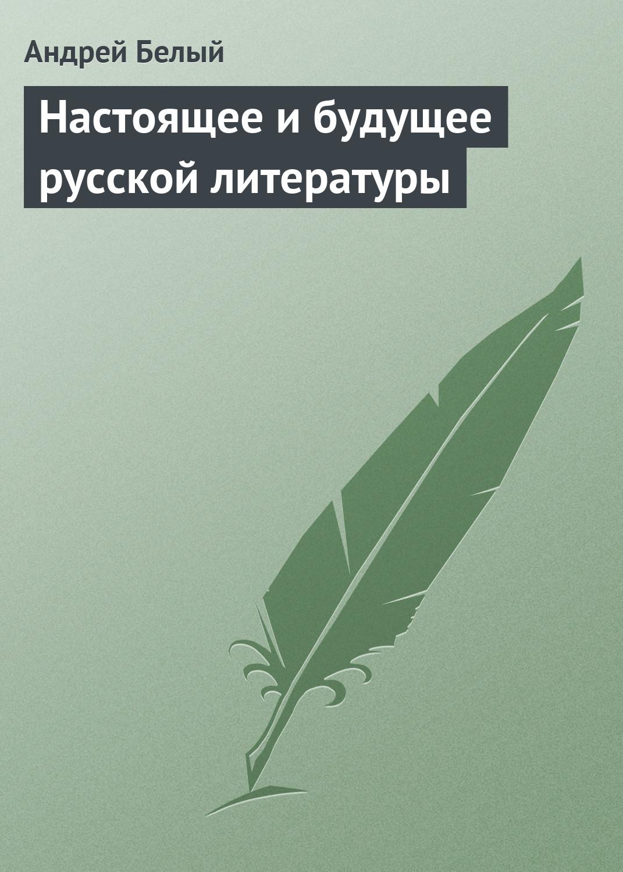 Фото - Андрей Белый Настоящее и будущее русской литературы и а ильин творческая идея нашего будущего