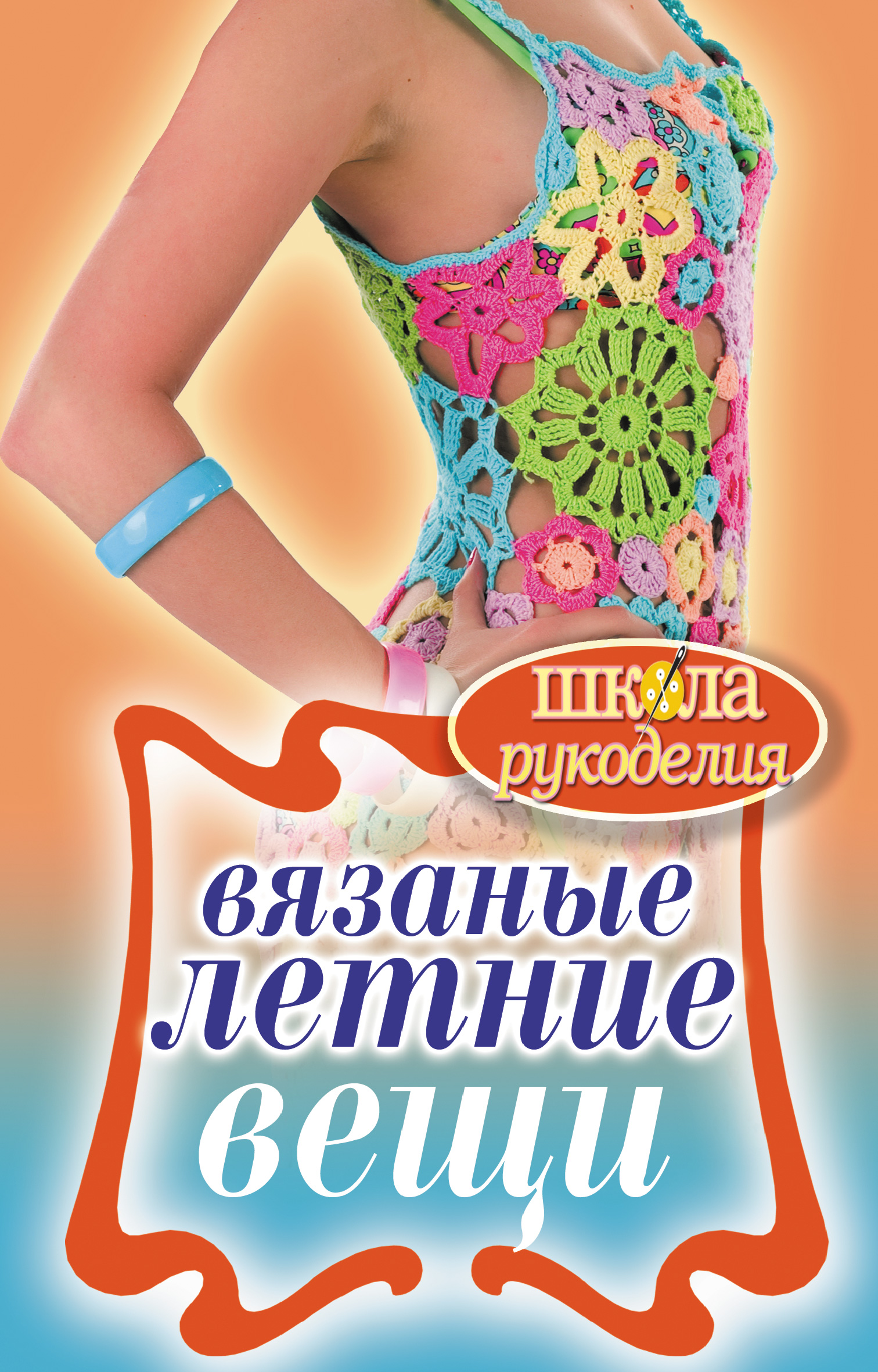 Е. А. Каминская Вязаные летние вещи е а каминская пуловеры и кардиганы вязание для женщин шикарных размеров