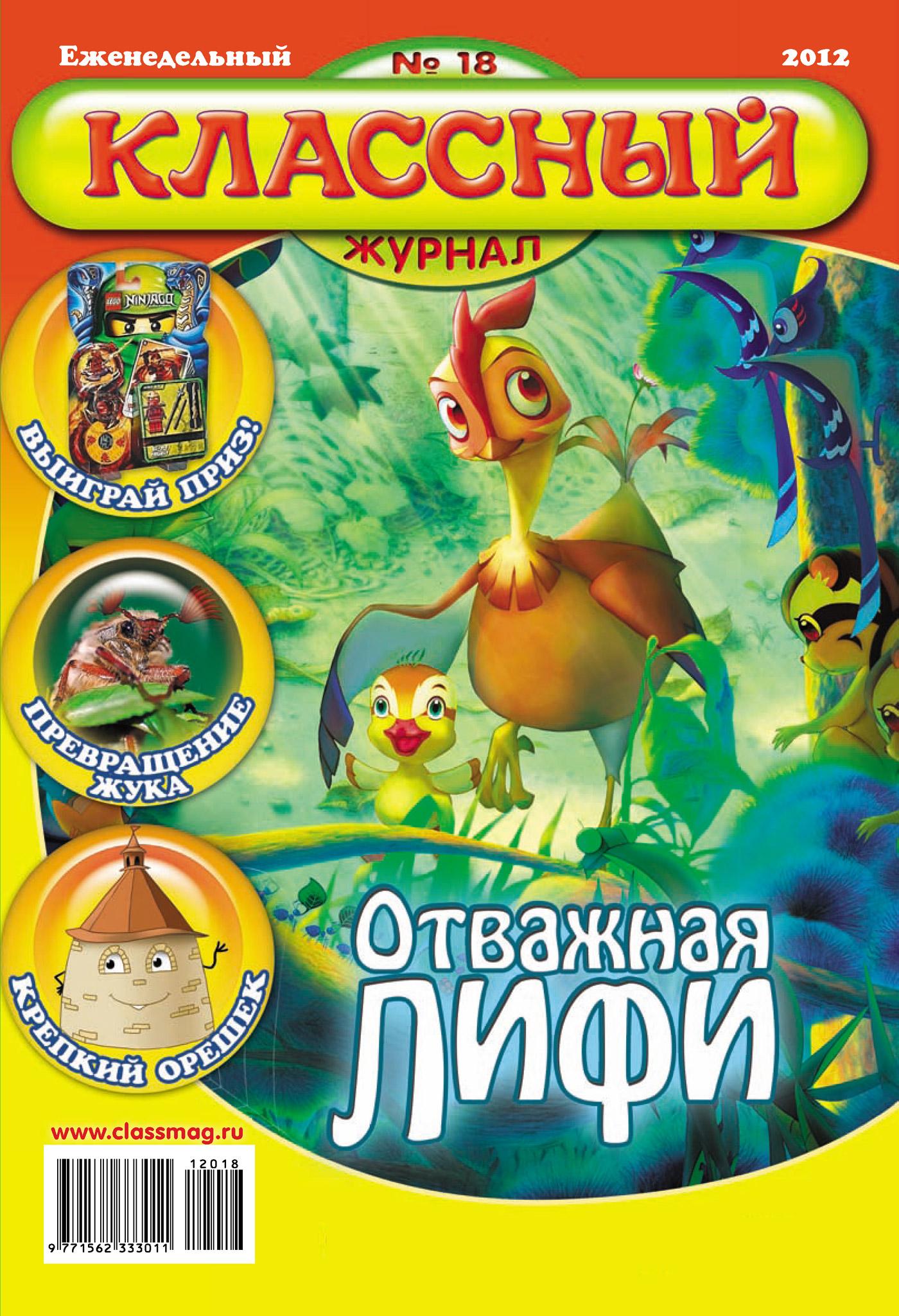 Открытые системы Классный журнал №18/2012 цены онлайн