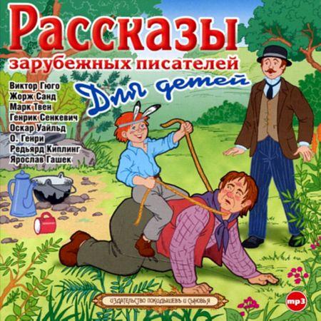 Сборник Рассказы зарубежных писателей для детей