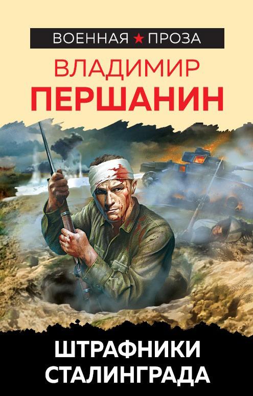 Владимир Першанин Штрафники Сталинграда. «За Волгой для нас земли нет!»