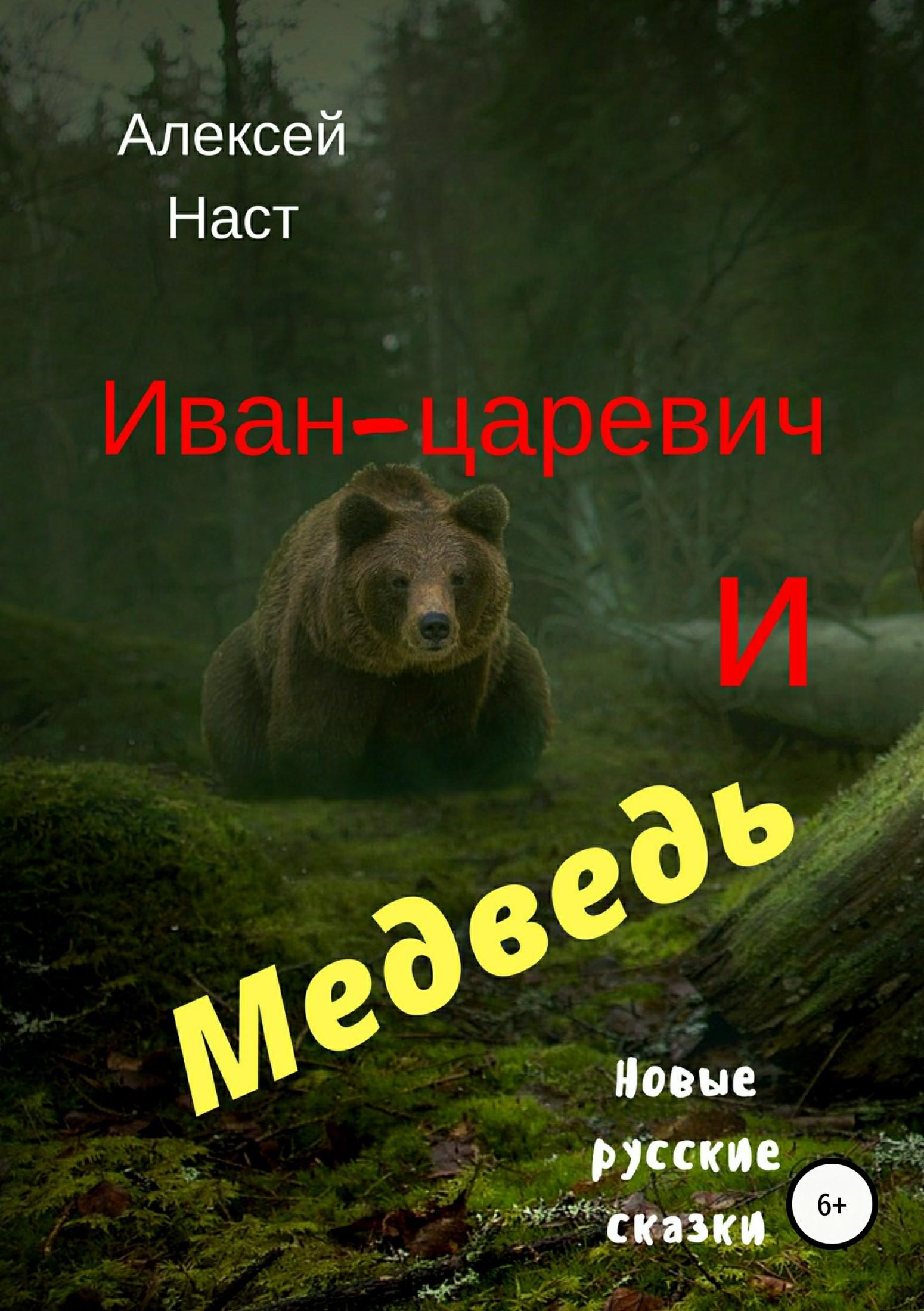 Алексей Николаевич Наст Иван-царевич и Медведь