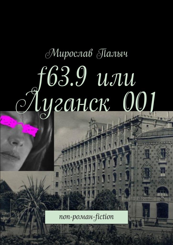 Мирослав Палыч f63.9или Луганск001. non-роман-fiction