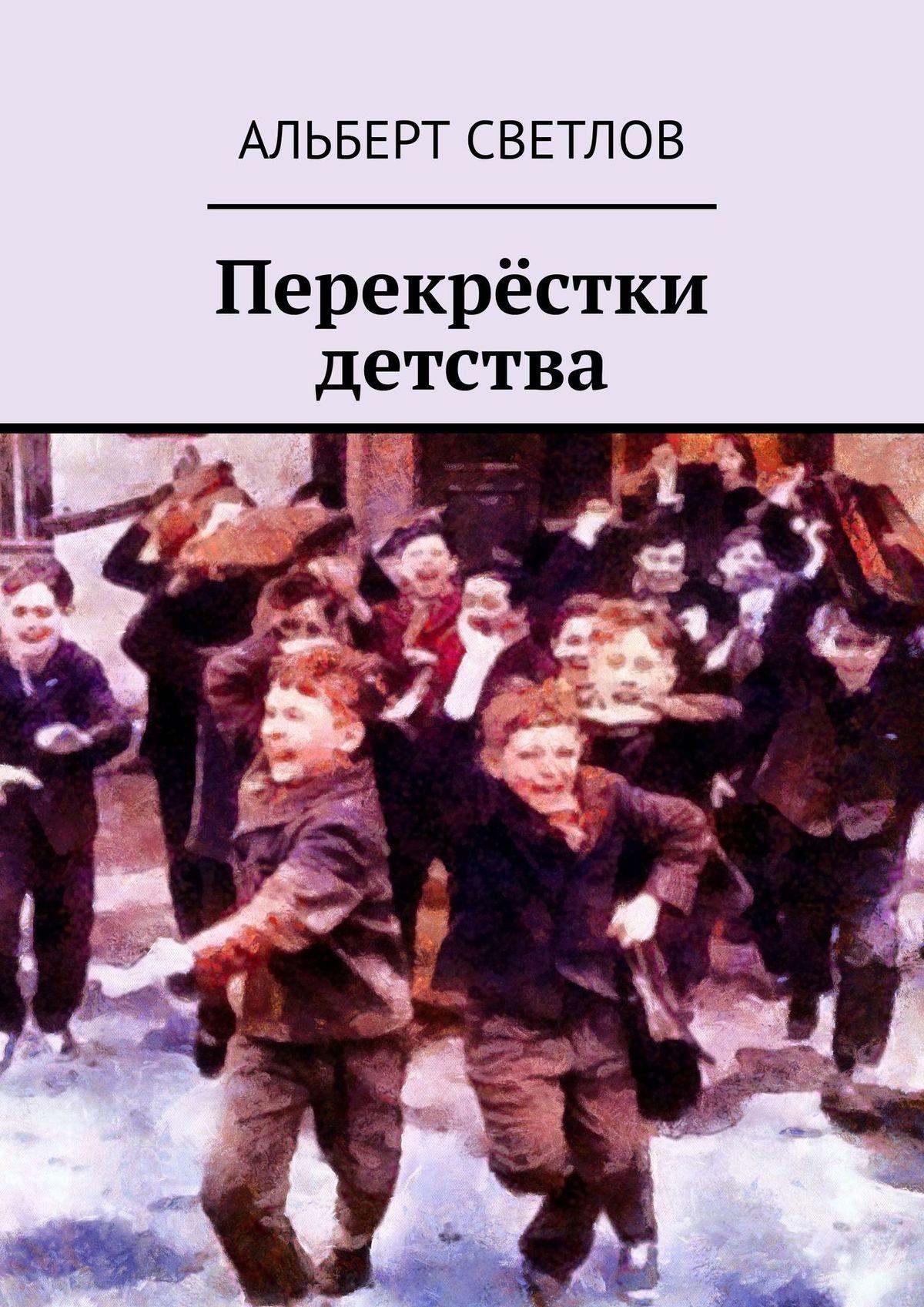 Альберт Светлов Перекрёстки детства, или Жук влабиринте