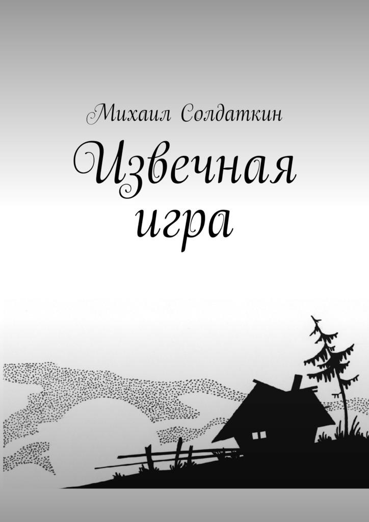Михаил Солдаткин Извечная игра