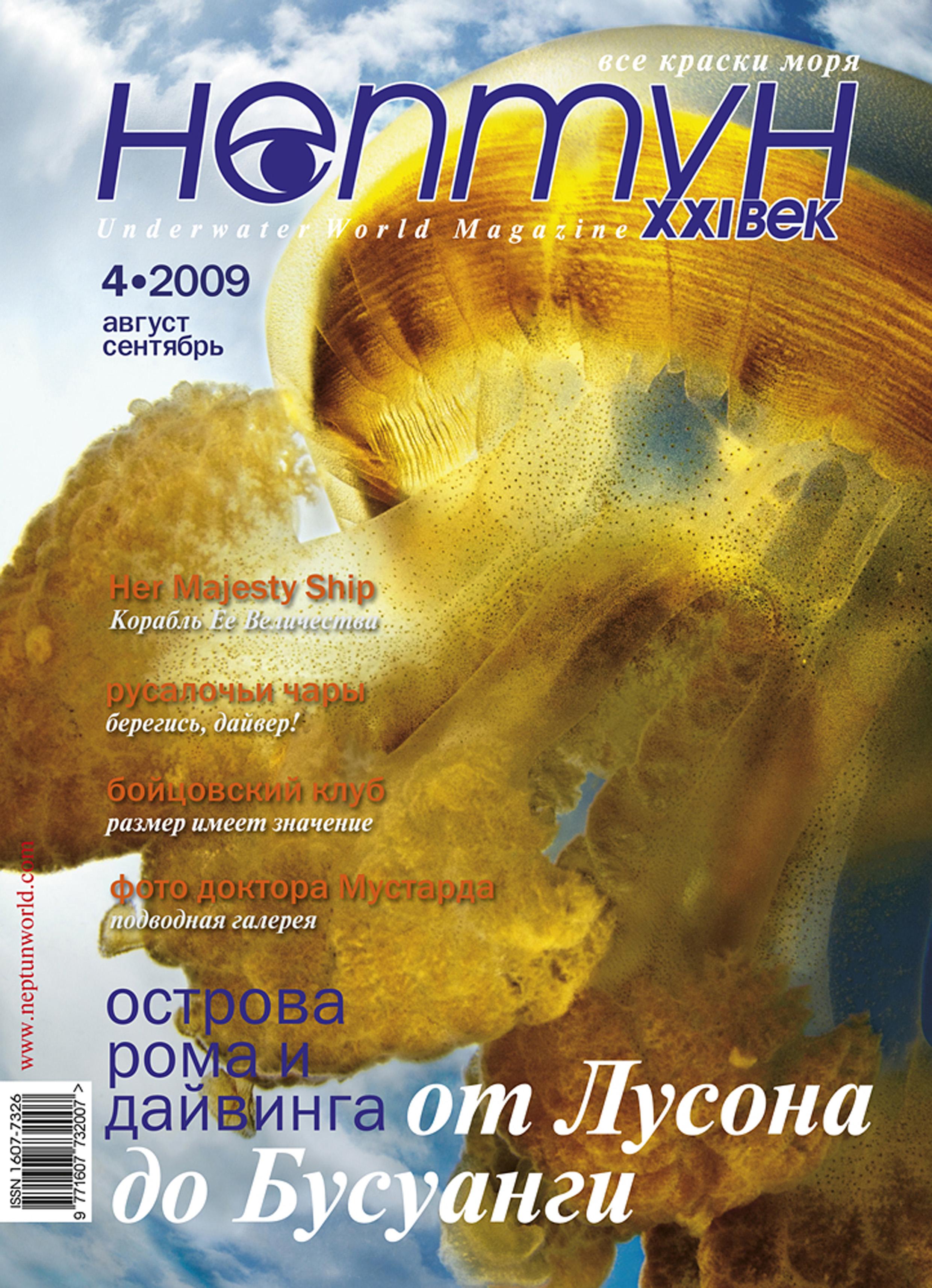 Отсутствует Нептун №4/2009 цены