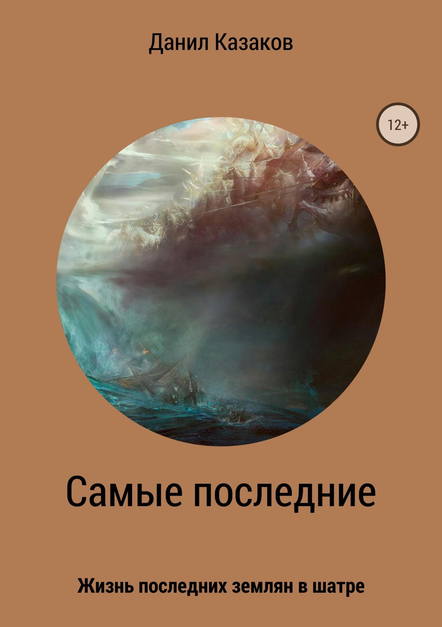 Данил Васильевич Казаков Самые последние данил васильевич казаков монтекки и капулетти