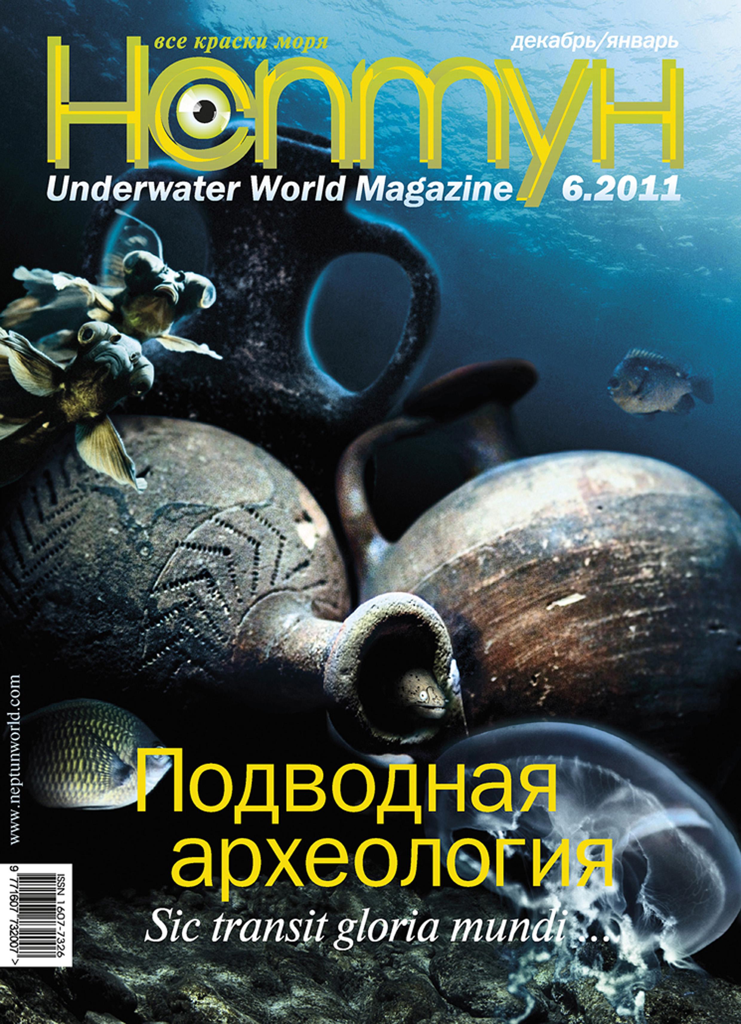 Отсутствует Нептун №6/2011 цены