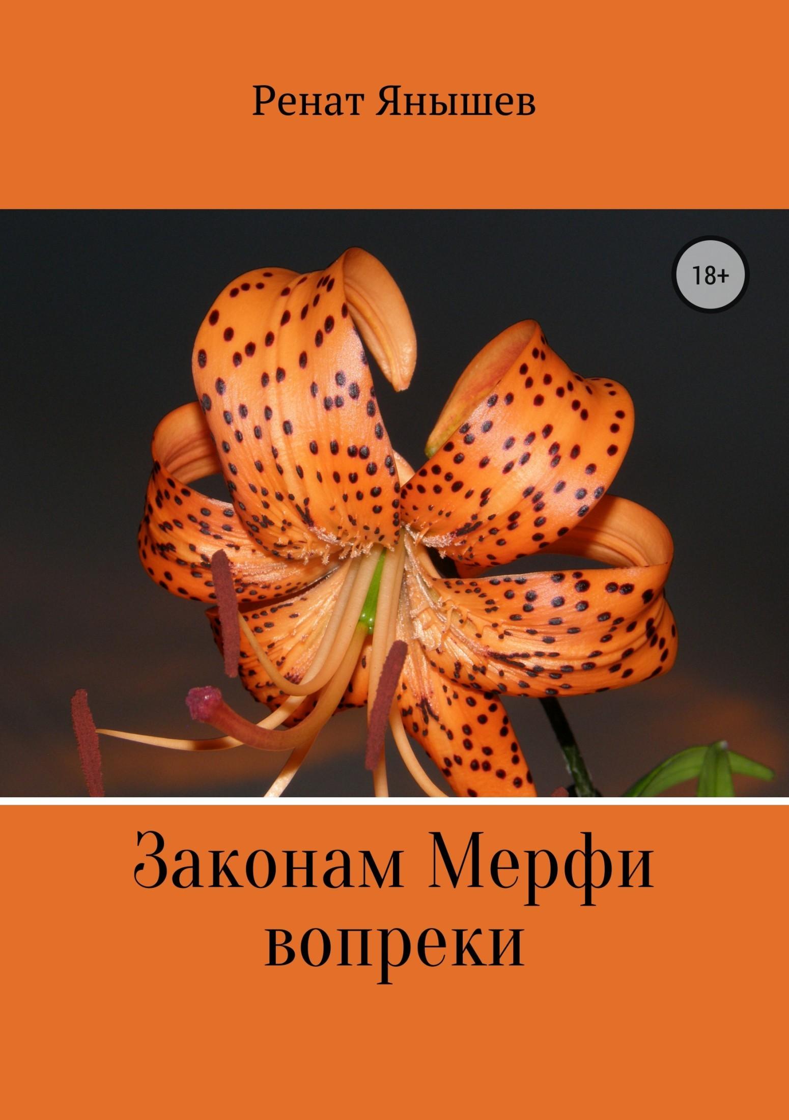 Ренат Янышев Законам Мерфи вопреки ренат янышев законам мерфи вопреки
