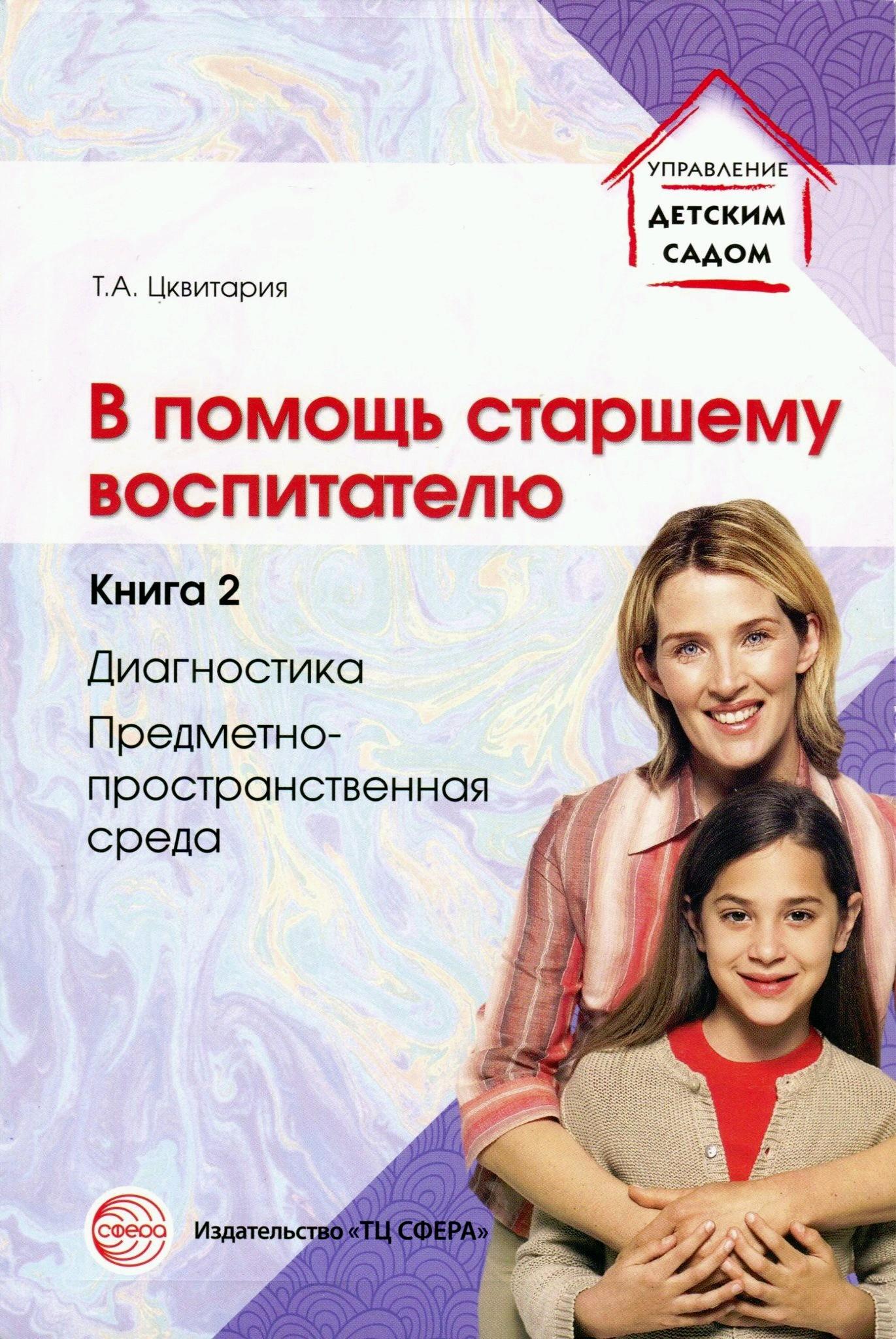 Т. А. Цквитария В помощь старшему воспитателю. Книга 2. Диагностика, предметно-пространственная среда тарифный план