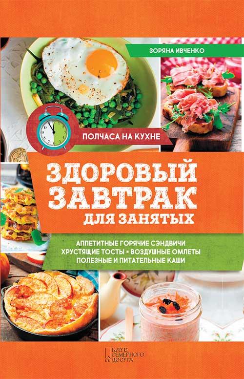 Зоряна Ивченко Здоровый завтрак для занятых зоряна лешко все тільки починається