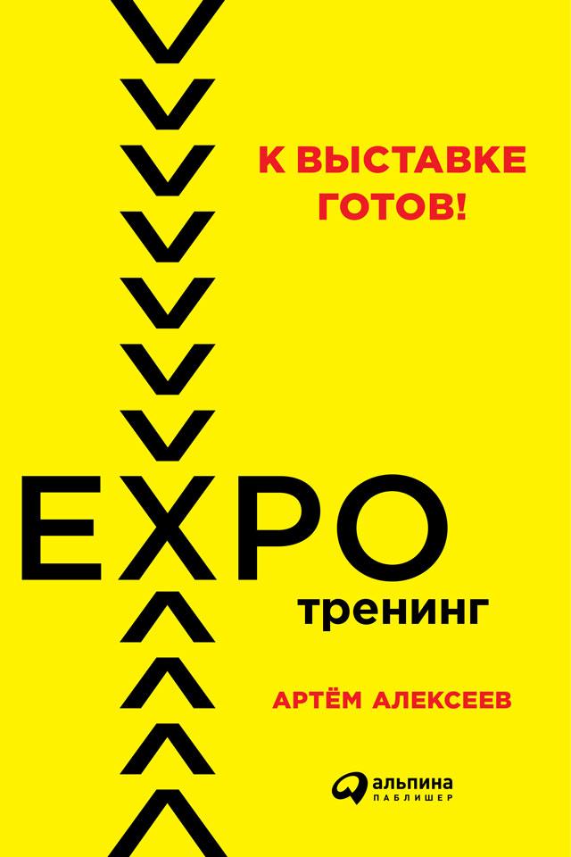 фото обложки издания К выставке готов! Экспотренинг