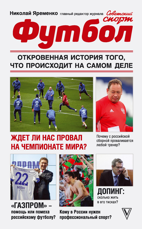 Николай Яременко Футбол: откровенная история того, что происходит на самом деле рфс p105802 155a