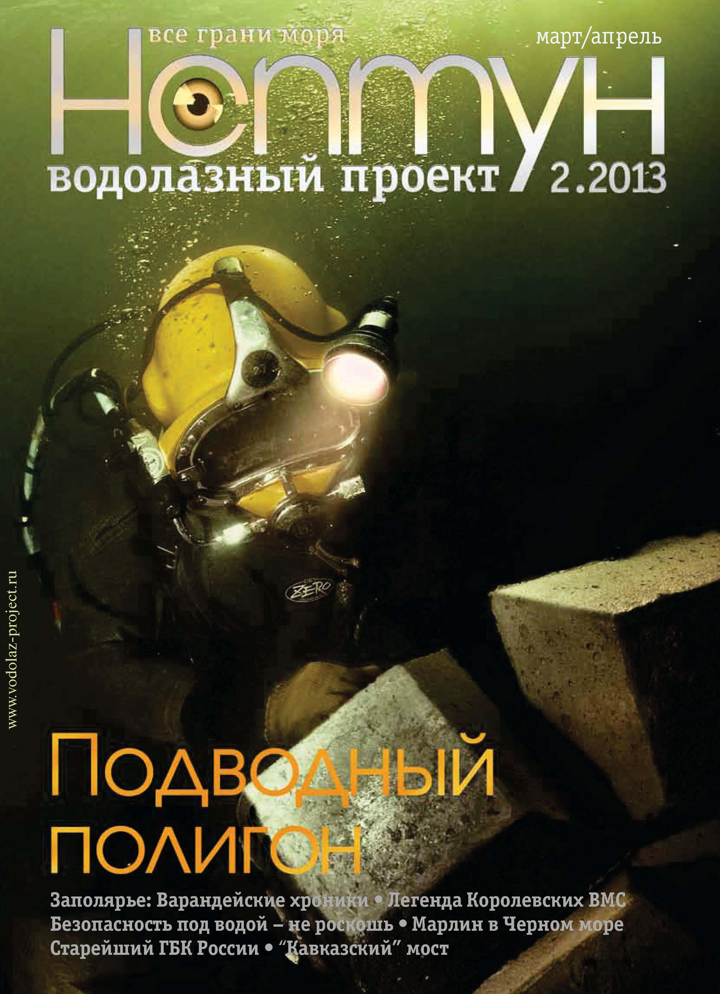 Нептун №2/2013