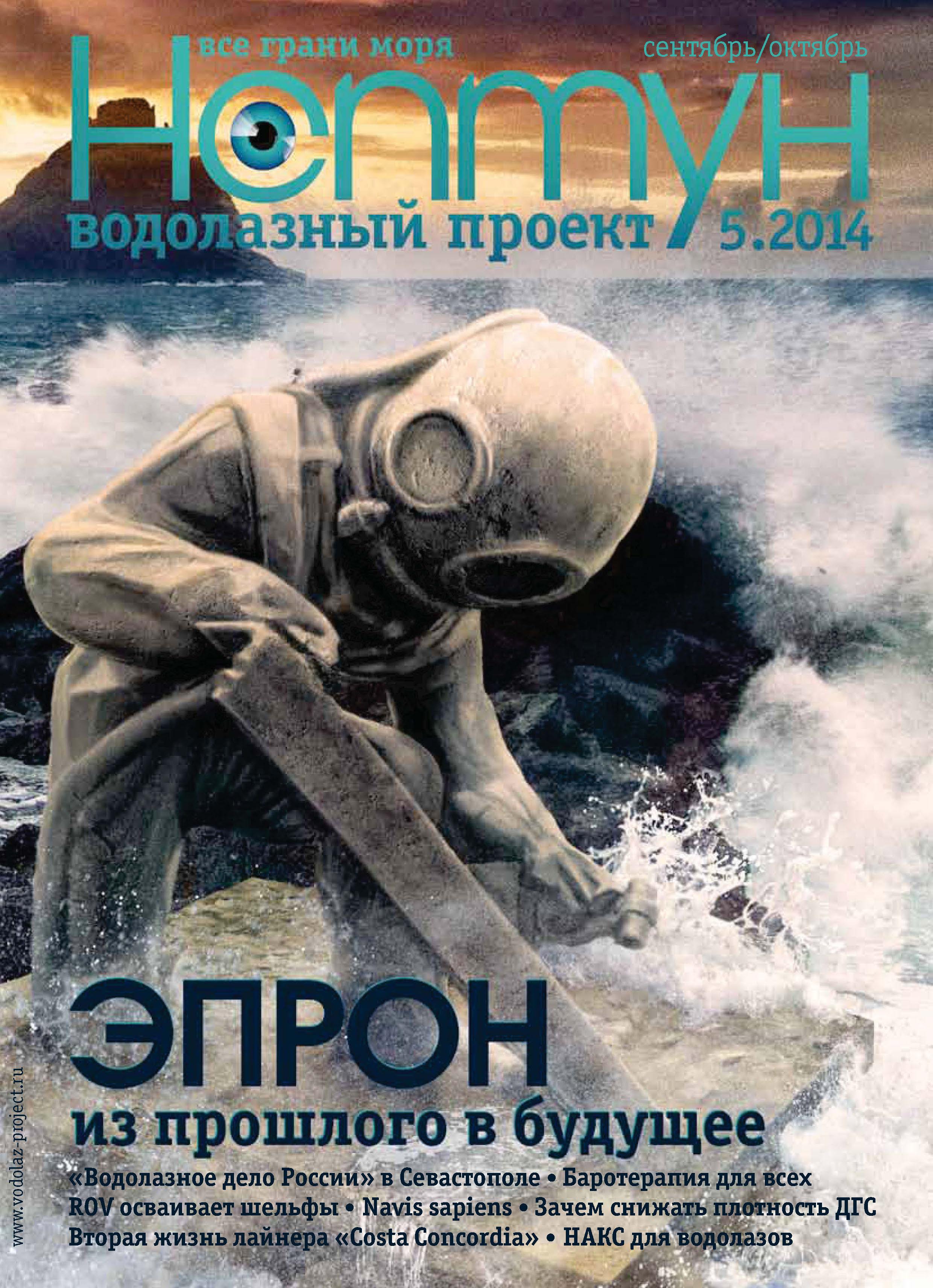 Нептун №5/2014