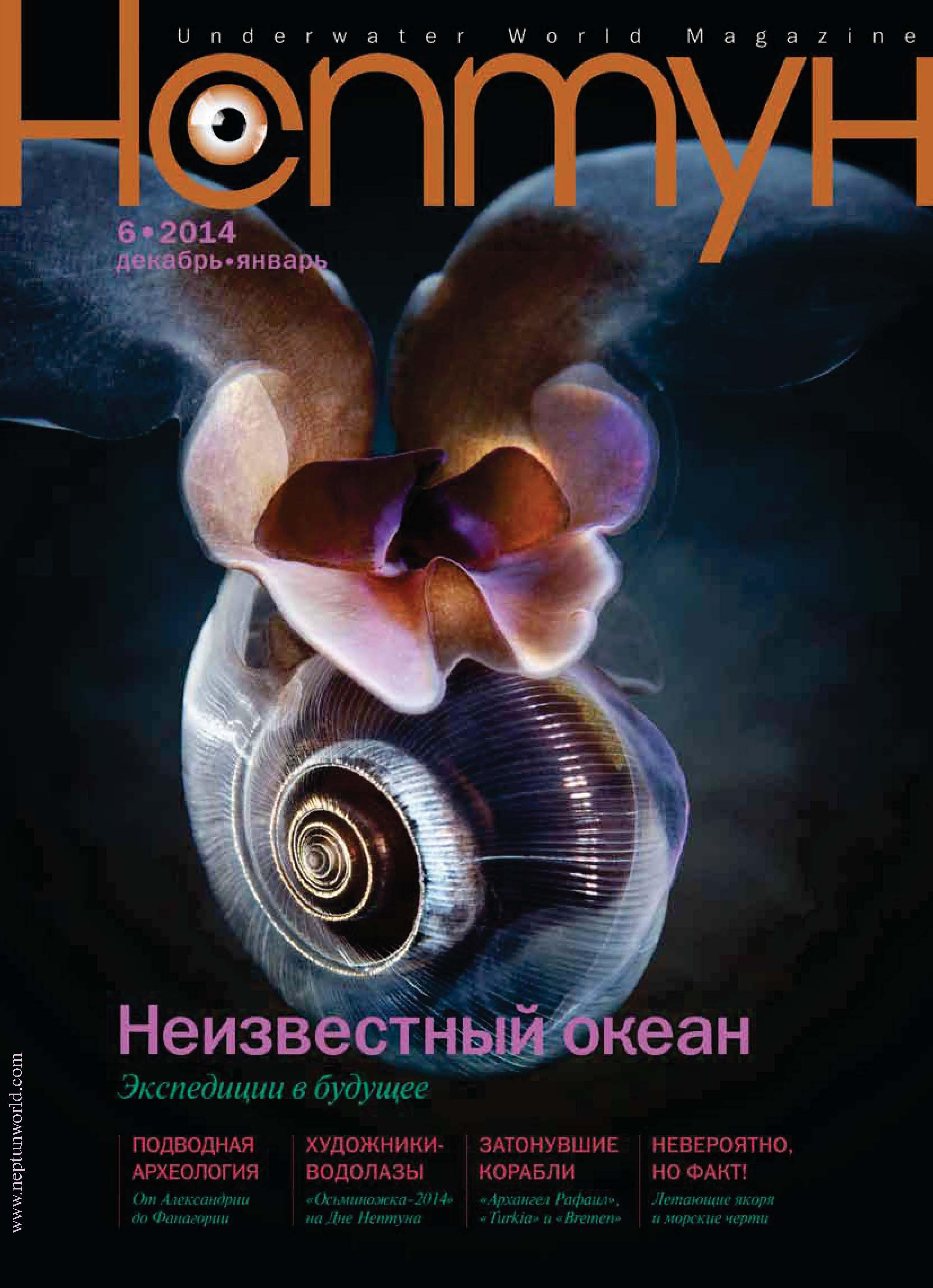 Отсутствует Нептун №6/2014 цены