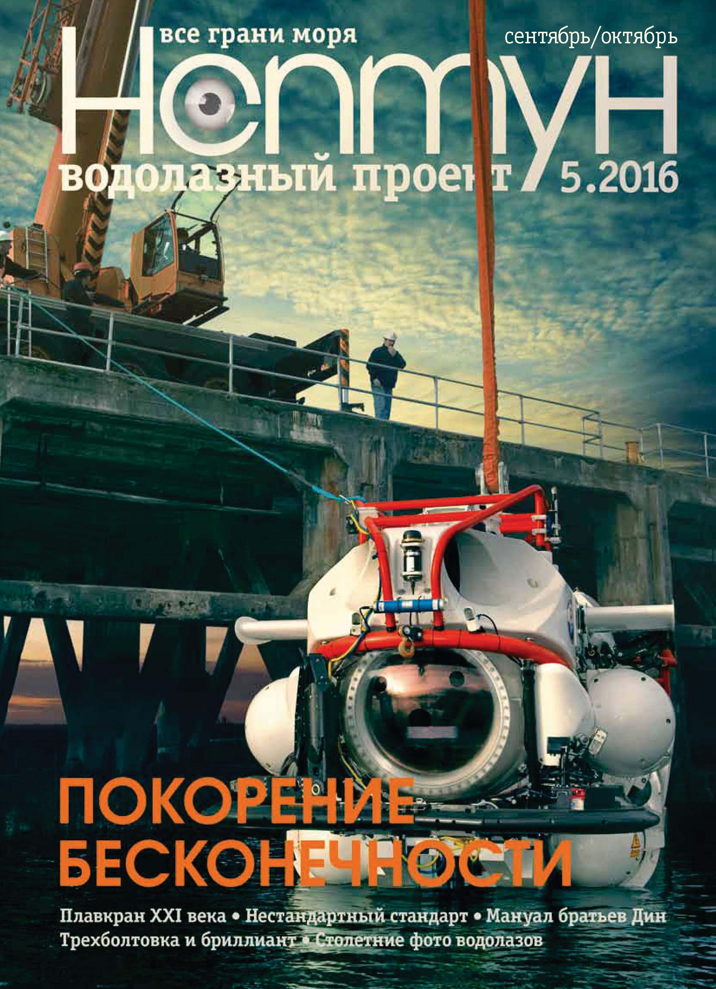 Нептун №5/2016