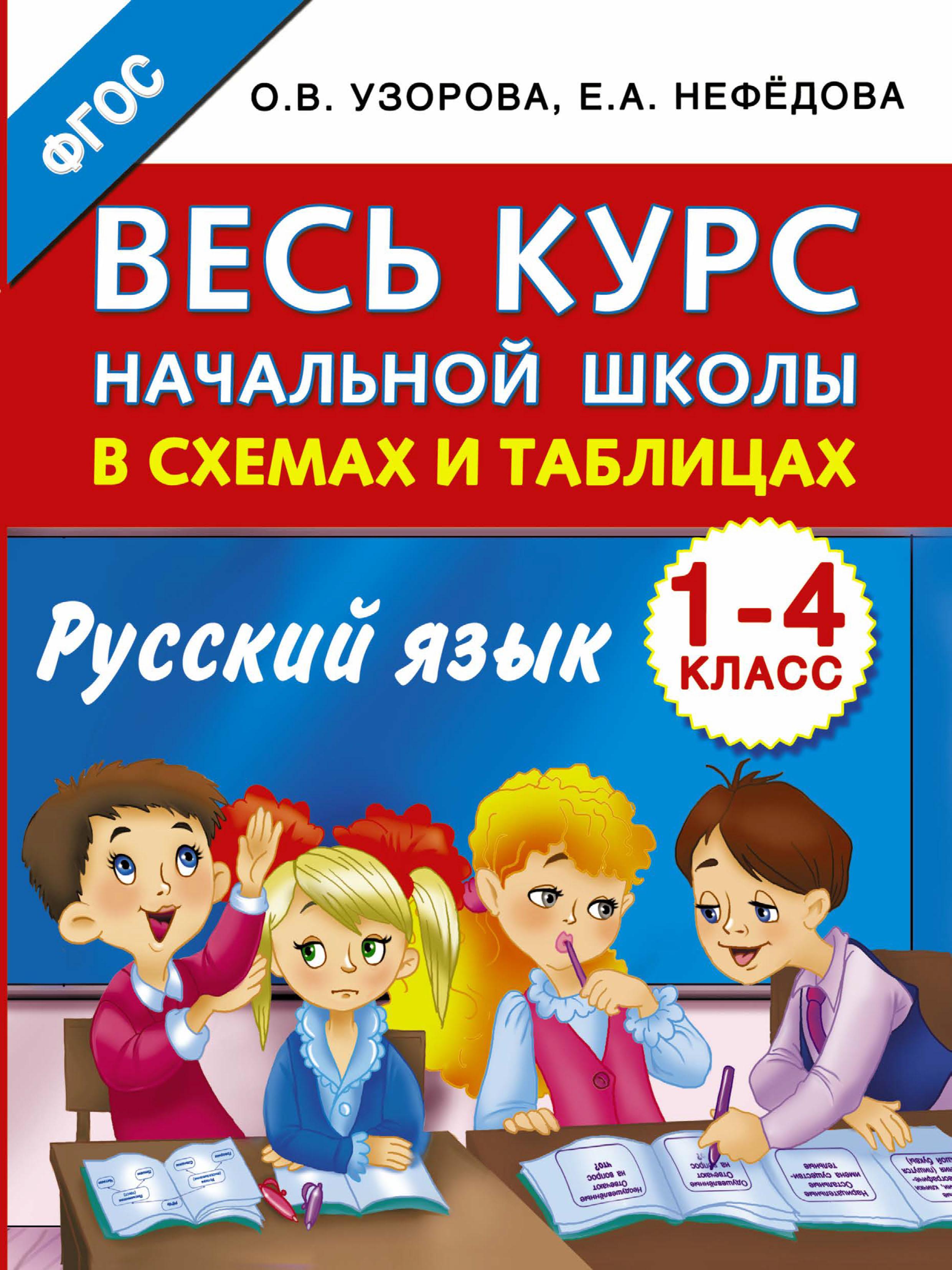 О. В. Узорова Весь курс начальной школы в схемах и таблицах. Русский язык. 1-4 классы узорова о в английский язык весь курс начальной школы в схемах и таблицах 2 4 классы