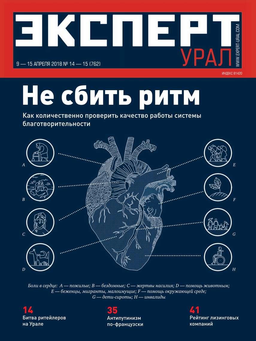 Редакция журнала Эксперт Урал Эксперт Урал 14-15-2018