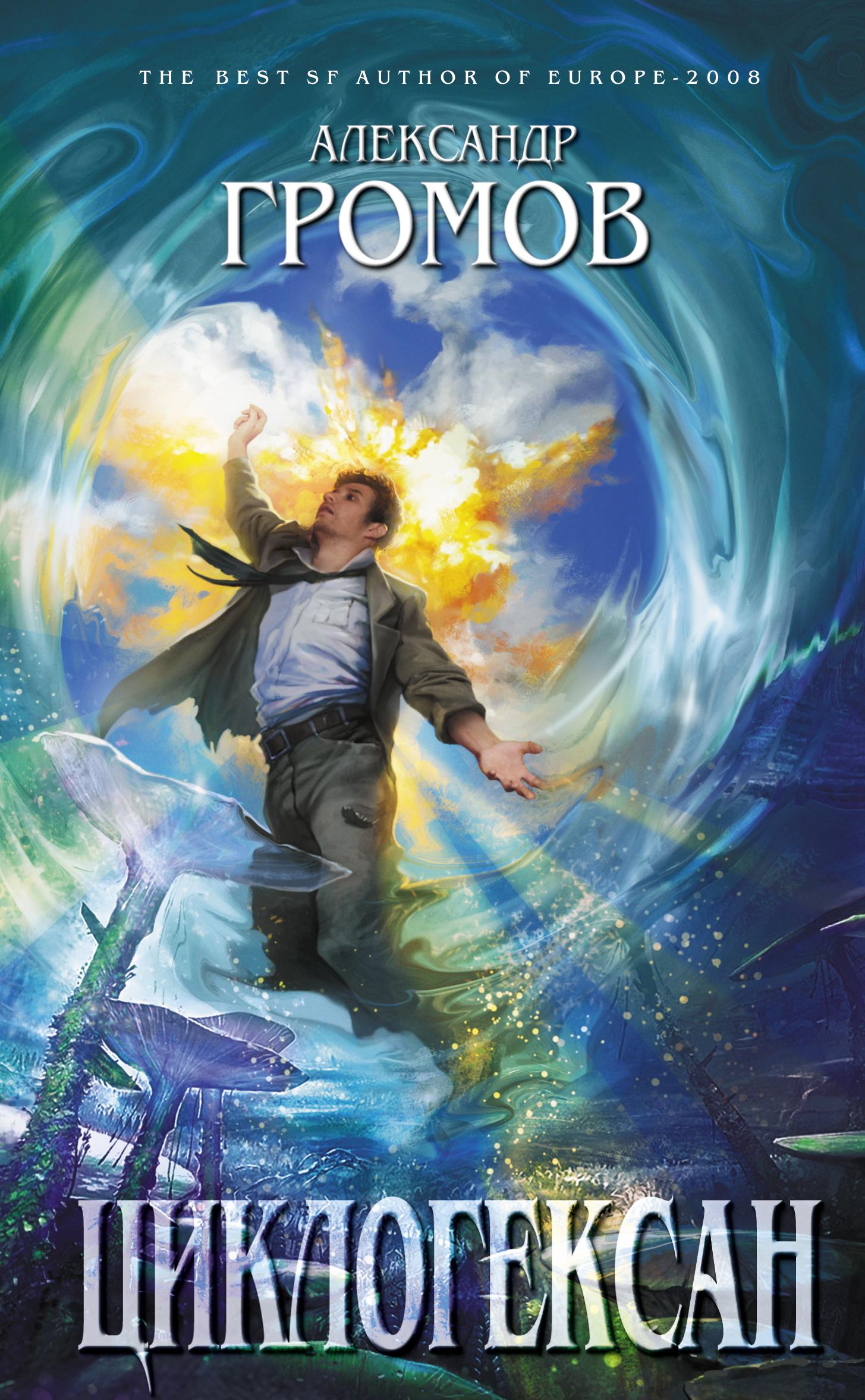Александр Громов Циклогексан (сборник) александр громов апокалиптичность в фантастике