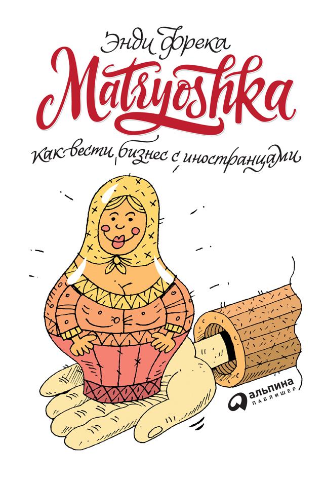 Энди Фрека Matryoshka. Как вести бизнес с иностранцами мебель в москве контакты