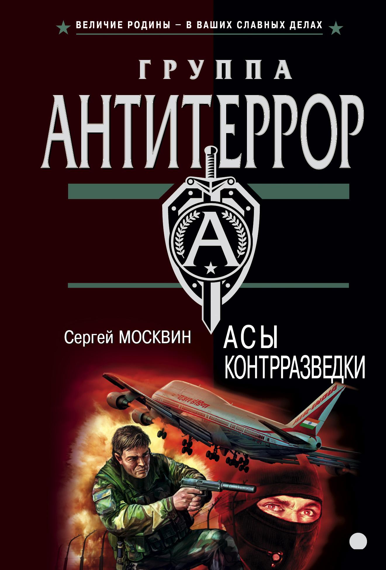 Сергей Москвин Асы контрразведки