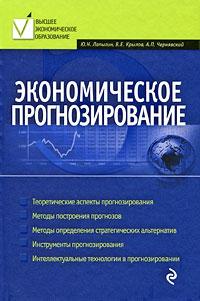 Юрий Николаевич Лапыгин Экономическое прогнозирование