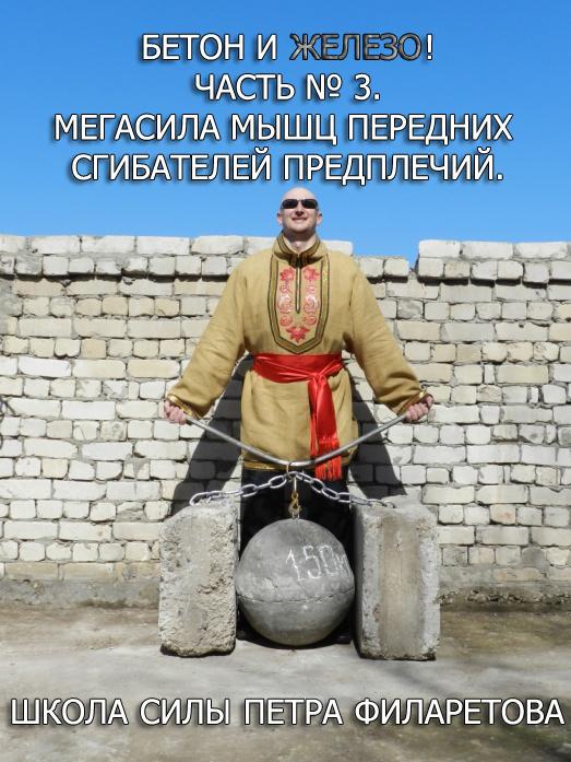 Петр Филаретов Мегасила мышц передних сгибателей предплечий цена