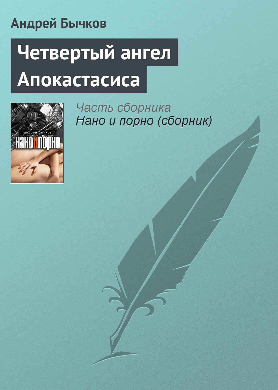 Андрей Бычков Четвертый ангел Апокастасиса андрей бычков четвертый ангел апокастасиса