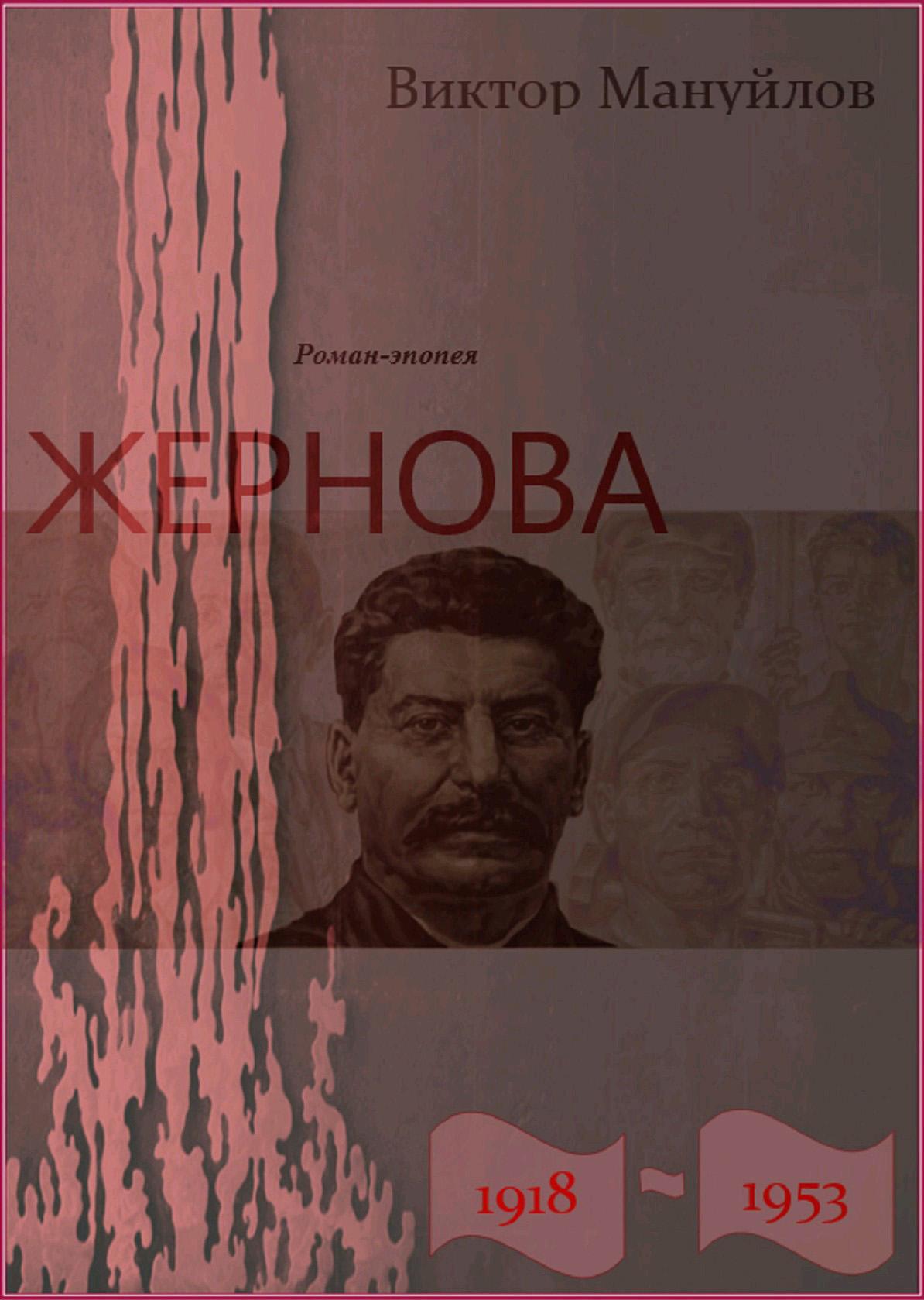 Виктор Мануйлов Жернова. 1918–1953. Книга двенадцатая. После урагана цены онлайн