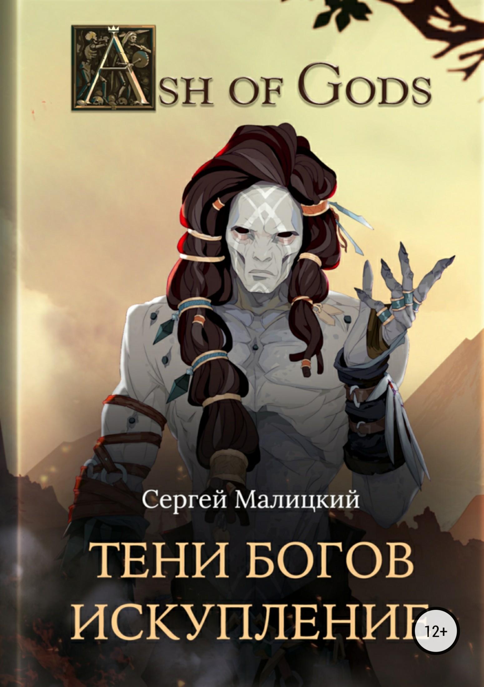 Сергей Малицкий Тени Богов. Искупление троемирье игры с демонами