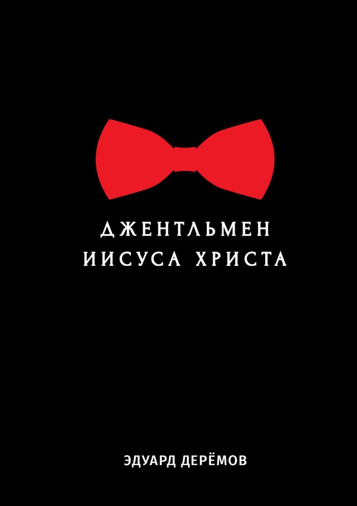 Эдуард Александрович Деремов Джентльмен Иисуса Христа арсений соколов книга иисуса навина