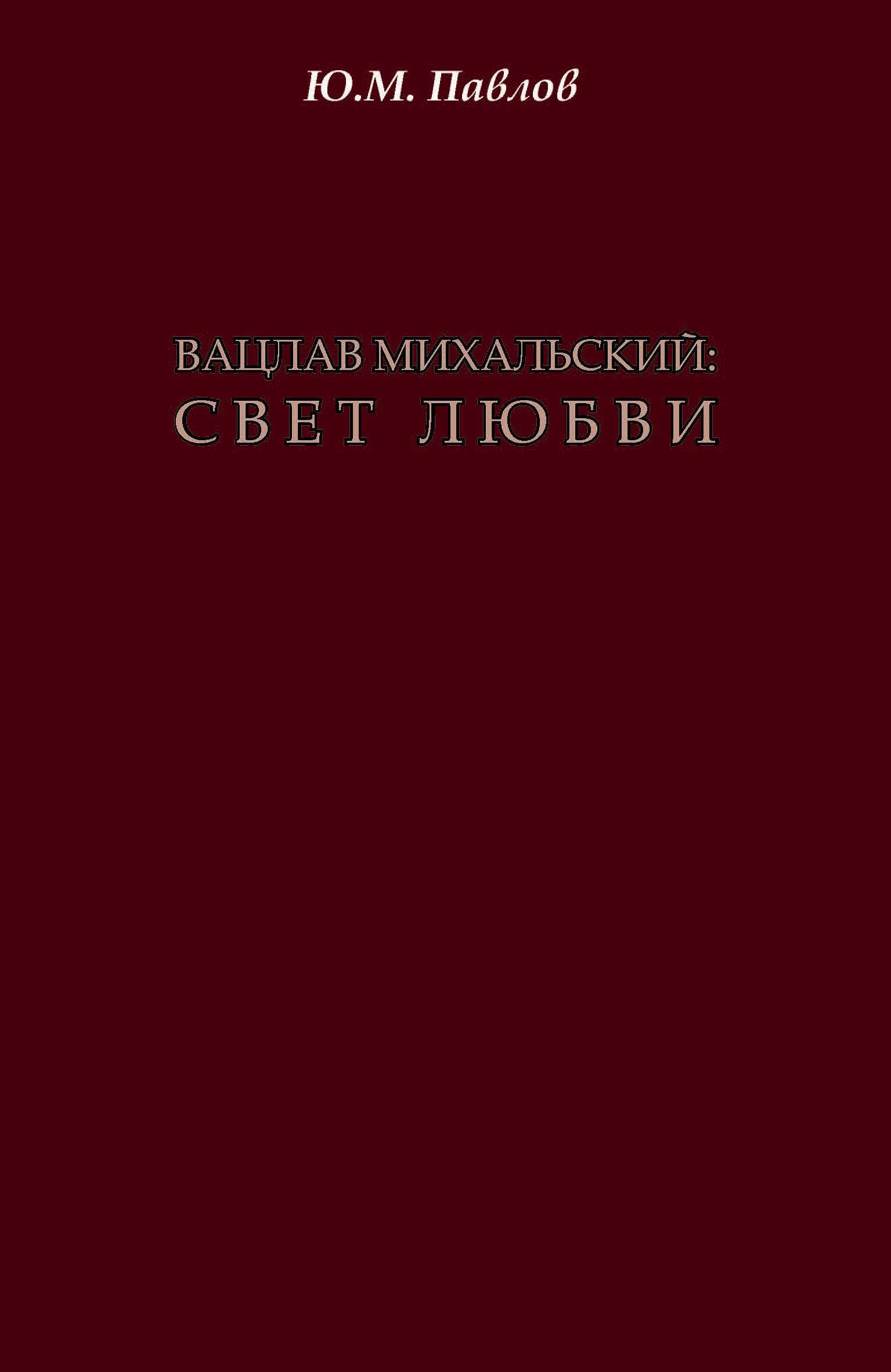 Ю. М. Павлов Вацлав Михальский. Свет любви цена и фото