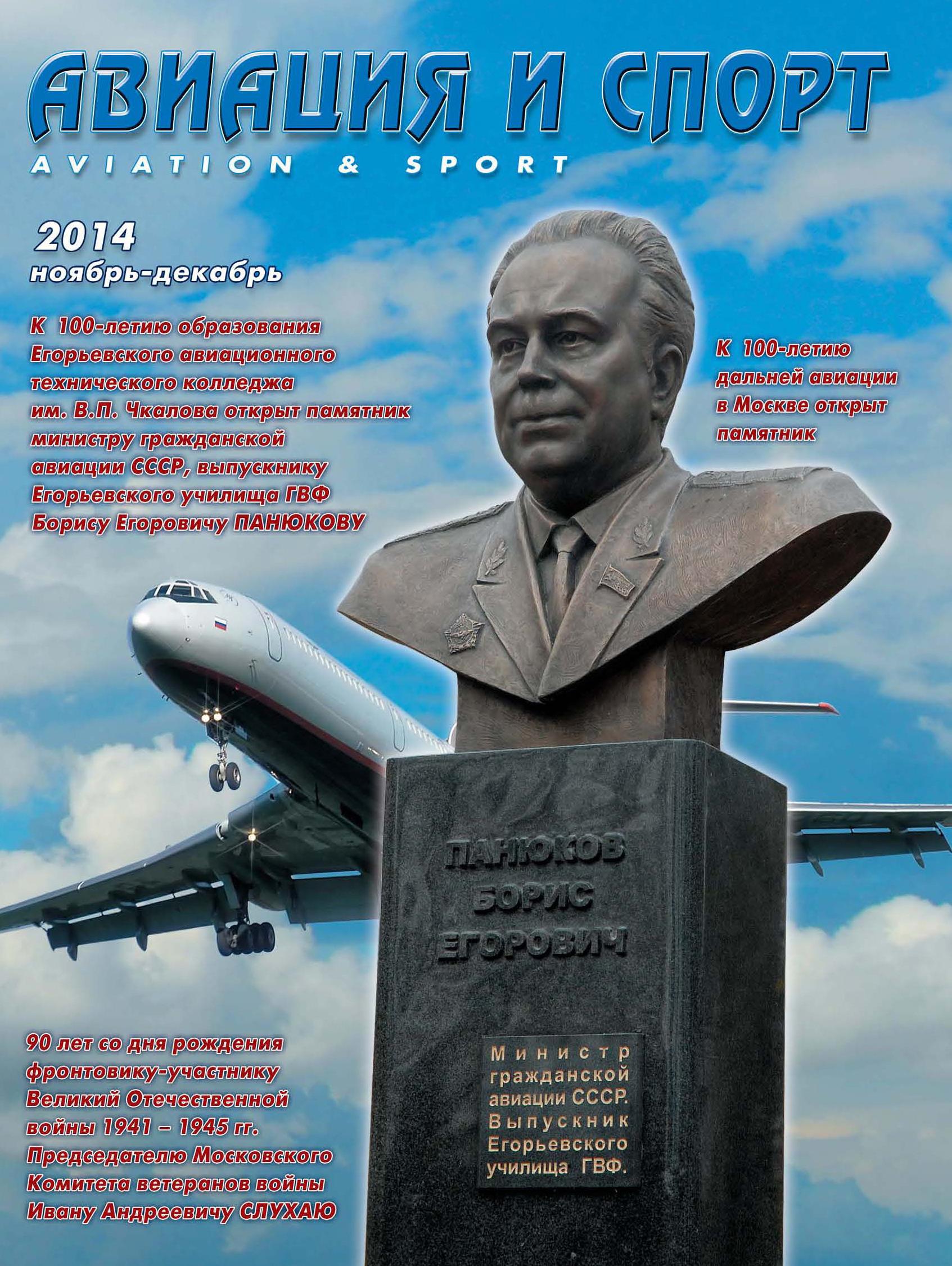 Отсутствует Авиация и спорт №6/2014 отсутствует большой спорт 6 2014