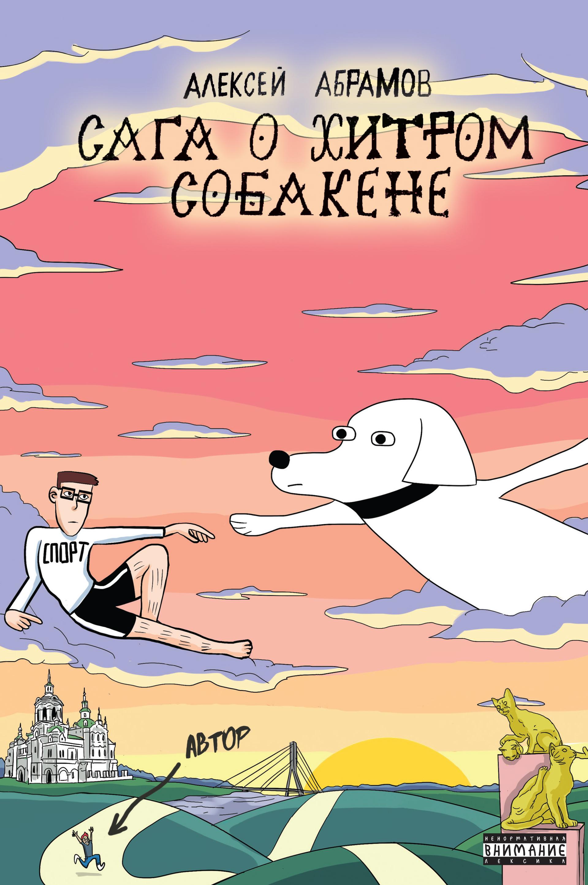 Алексей Абрамов Сага о хитром Собакене