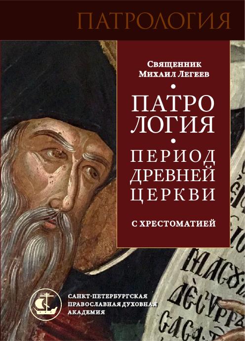 Патрология. Период Древней Церкви. С хрестоматией