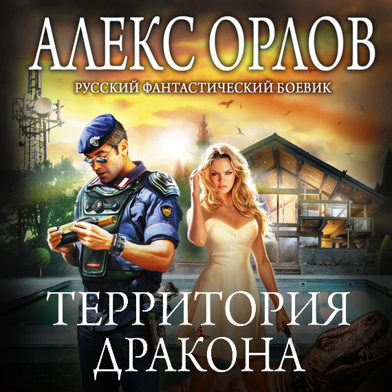 Алекс Орлов Территория дракона орлов а территория дракона